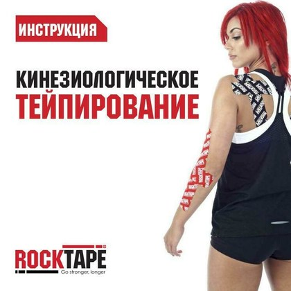 RockTape 2017 New